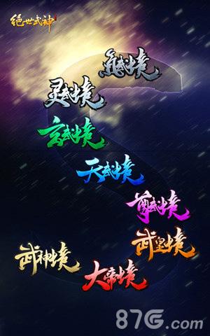 绝世武神游戏截图1
