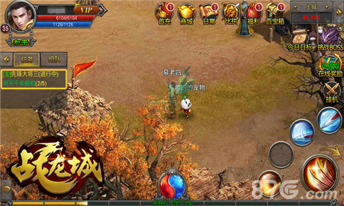 战龙城游戏截图5
