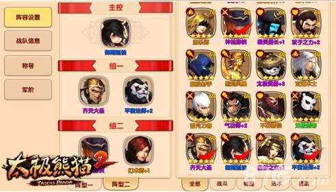 太极熊猫2宝珠护送阵容