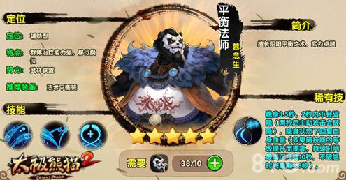 太极熊猫2冷门副将推荐4