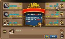 太极熊猫2第5届王者联赛安卓区实战视频