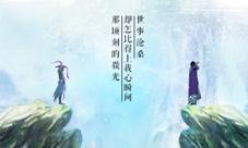 诛仙手游概念设定图曝光 3D唯美仙侠大作