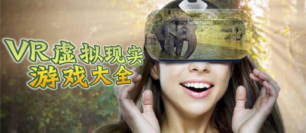VR游戏大全
