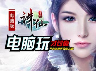 诛仙手游电脑版下载 告别卡顿畅爽仙侠