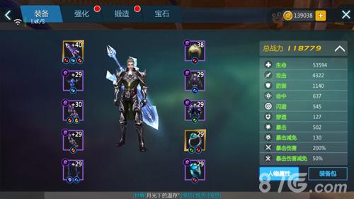 剑与魔法狂风剑士宝石怎么搭配