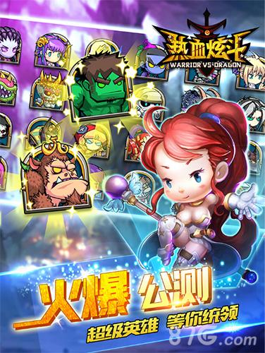 《热血炫斗》手游即将登陆app