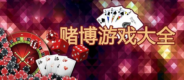 赌场游戏大全