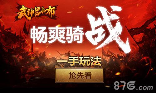 武神吕小布宣传图