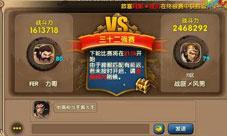 太极熊猫2安卓第1届无双联赛