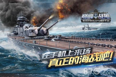 巅峰战舰什么战舰好 什么船厉害