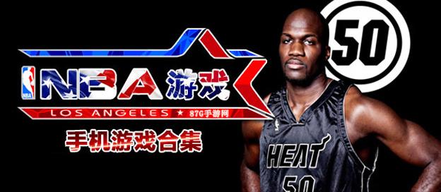 NBA游戲大全
