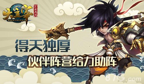大主宰手游新版竞技场宣传图2