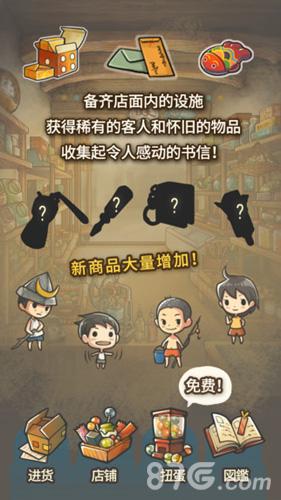 昭和杂货店物语2截图3