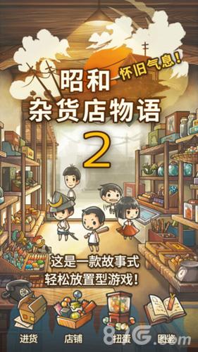 昭和杂货店物语2截图1