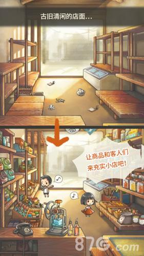 昭和杂货店物语2截图4