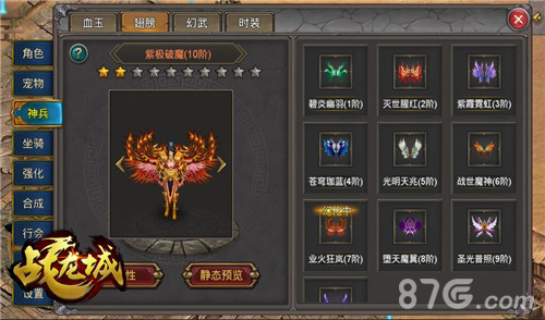 战龙城游戏截图2