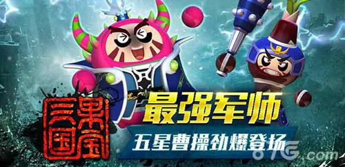 《果宝三国》六一儿童版今日上线 五星曹操首次亮相
