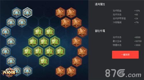 王者荣耀芈月铭文推荐2