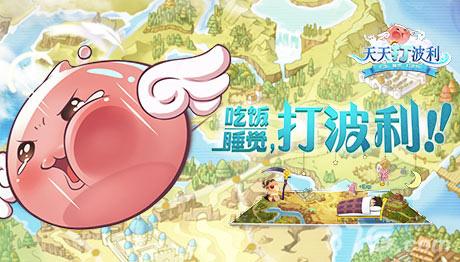 儿童节快乐 正版RO手游《天天打波利》今日公测
