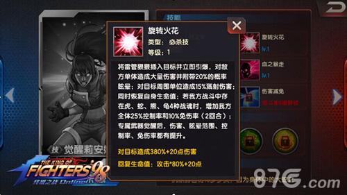 拳皇98终极之战OL觉醒莉安娜技能2