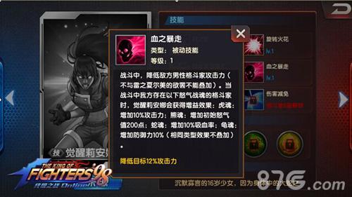 拳皇98终极之战OL觉醒莉安娜技能3