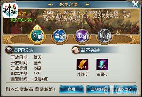 诛仙手游升级活动2