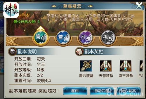 诛仙手游升级活动3