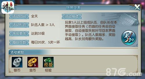 诛仙手游升级活动4
