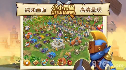 小小帝国截图1