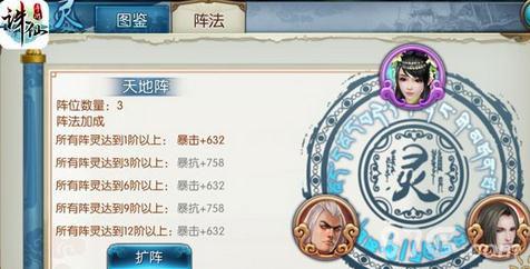 诛仙手游阵灵系统2