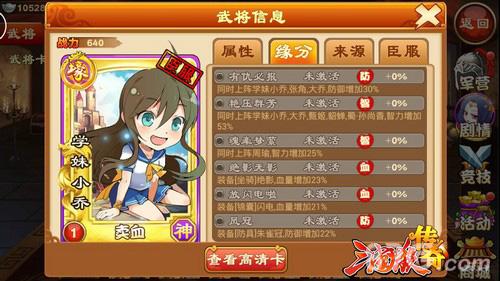 《三国杀传奇》新增神兵队伍阵容 挑战升级
