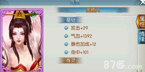 诛仙手游合欢阵灵搭配3