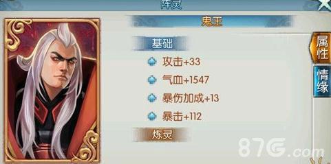 诛仙手游鬼王阵灵搭配3