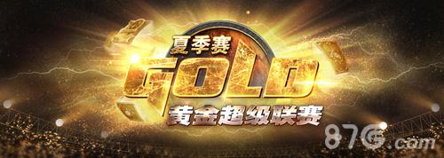 2016《炉石传说》黄金超级联赛夏季赛计划公布