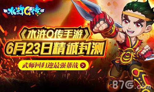 《水浒Q传手游》6月23日精诚封测 武师回归迎最强帮战