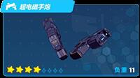 超电磁手炮