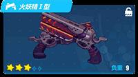 火妖精Ⅰ型