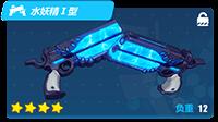 水妖精Ⅰ型