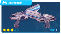 水妖精Ⅱ型