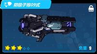 阴极子炮09式