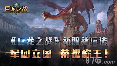 《巨龙之战》新服新玩法 军团立国 荣耀称王