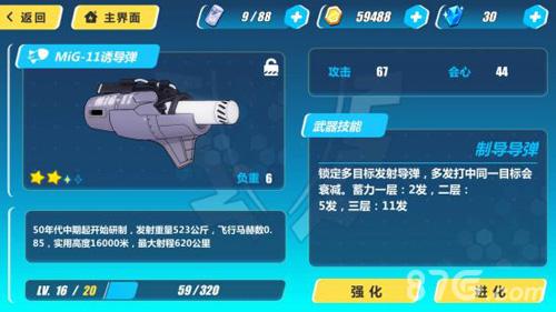 崩坏3rdMiG11诱导弹