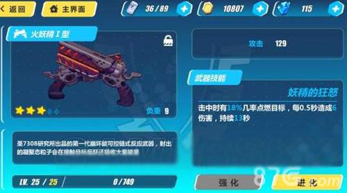 崩坏3rd火妖精1型