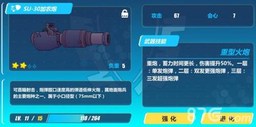 崩坏3rdSU-30加农炮