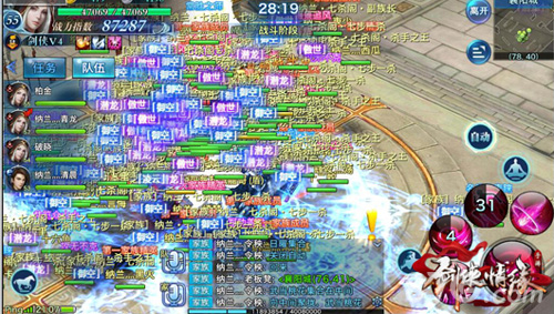 剑侠情缘手游攻城战截图2