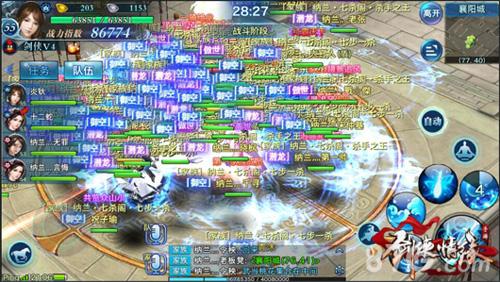 剑侠情缘手游攻城战截图3