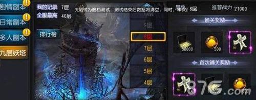 鬼吹灯3d手游九层妖塔 该玩法就像是爬塔游戏,玩家需要一层一层的打.