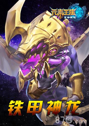 《英雄战魂之元素王座》铁甲神龙华丽逆袭