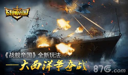 《战舰帝国》实海战大西洋