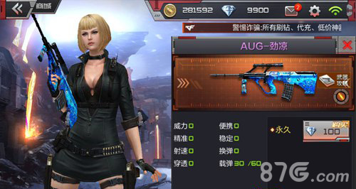 CF手游AUG-劲凉